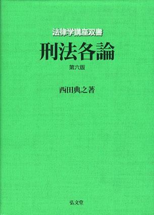 刑法各論 第6版 法律学講座双書/西田典之