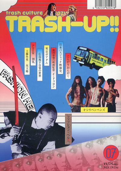 季刊 TRASH-UP!! Vol.7/