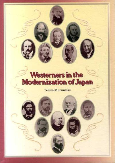 日本の近代化とお雇い外国人 Westerners in the Modernization of Japan/村松貞次郎