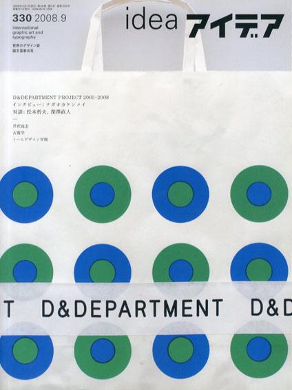 アイデア330 2008.9 D&Department Project2005-2008/