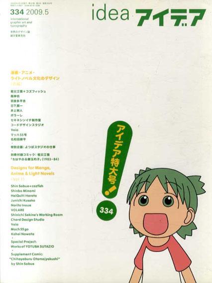 アイデア334 2009.5 特大号 漫画・アニメ・ライトノベル文化のデザイン前編/