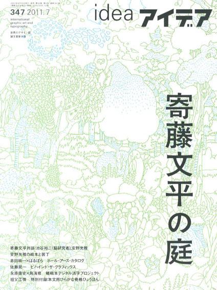 アイデア347 2011.7 寄藤文平の庭/
