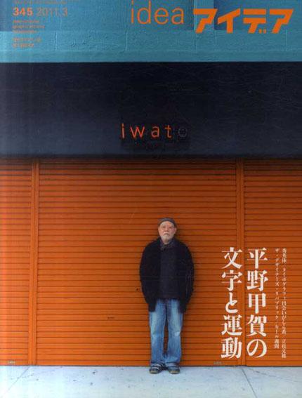 アイデア345 2011.3 平野甲賀の文字と運動/