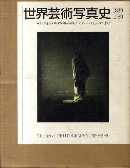 世界芸術写真史1839-1989 W.H.フォックス・タルボットからシンディー・シャーマンまで/山岸享子/セゾン美術館編