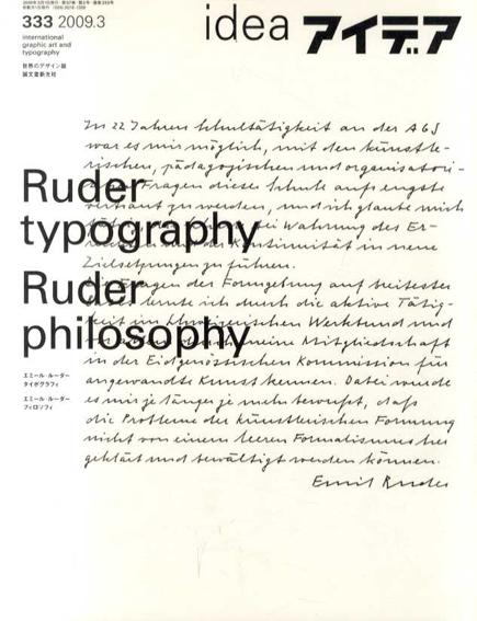 アイデア333 2009.3 エミール・ルーダー タイポグラフィ エミール・ルーダー フィロソフィ Ruder typography Ruder philosophy/