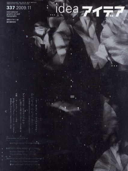 アイデア337 2009.11 トマト:アンダーグラウンド/
