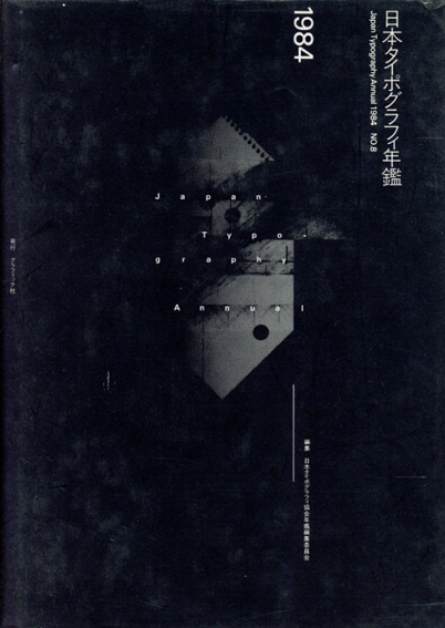 日本タイポグラフィ年鑑1984/日本タイポグラフィ協会
