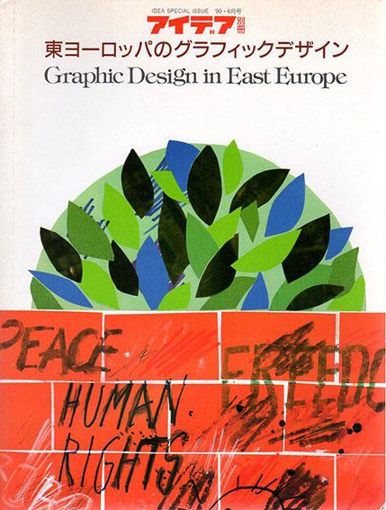 アイデア別冊 1990.6 東ヨーロッパのグラフィックデザイン/