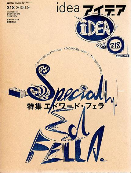 アイデア318 2006.9 エドワード・フェラ/