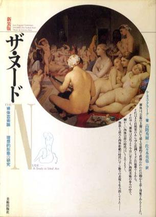 ザ・ヌード 裸体芸術論 理想的形態の研究 新装版/ケネス・クラーク 高階秀爾/佐々木英也訳