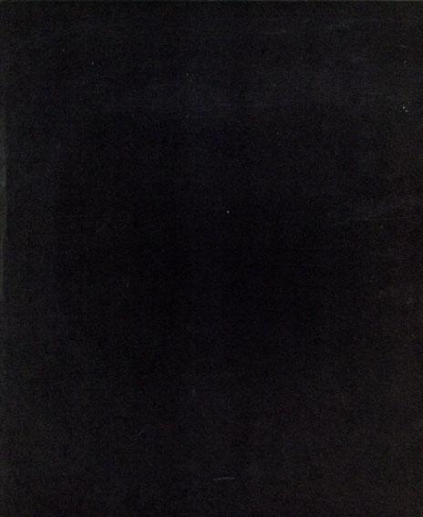 柄澤斎展 版画、オブジェ、水彩、本 1971-2006/