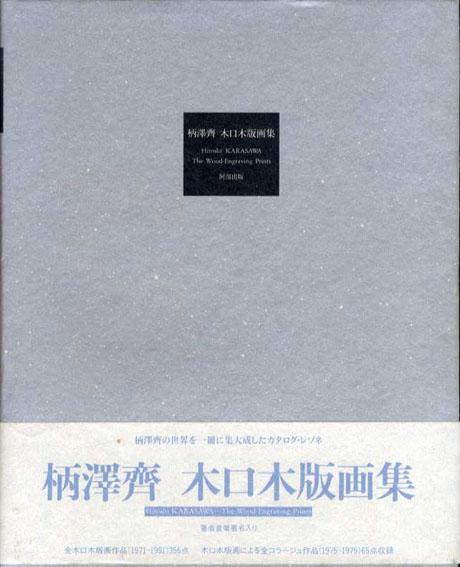 柄澤斎 木口木版画集 1971-1991/柄澤斎