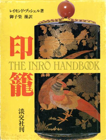 印籠 The Inro Handbook/レイモンド・ブッシェル 御子柴操訳