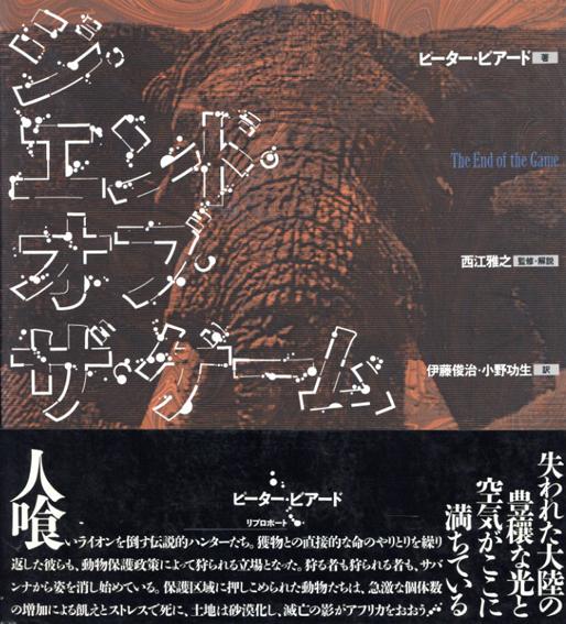 ジ・エンド・オブ・ザ・ゲーム/ピーター・ビアード 伊藤俊治/小野功生訳
