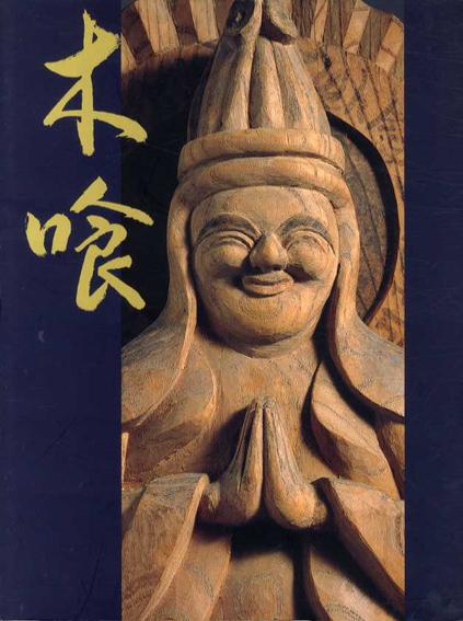 慈愛の造形 木喰の微笑仏/