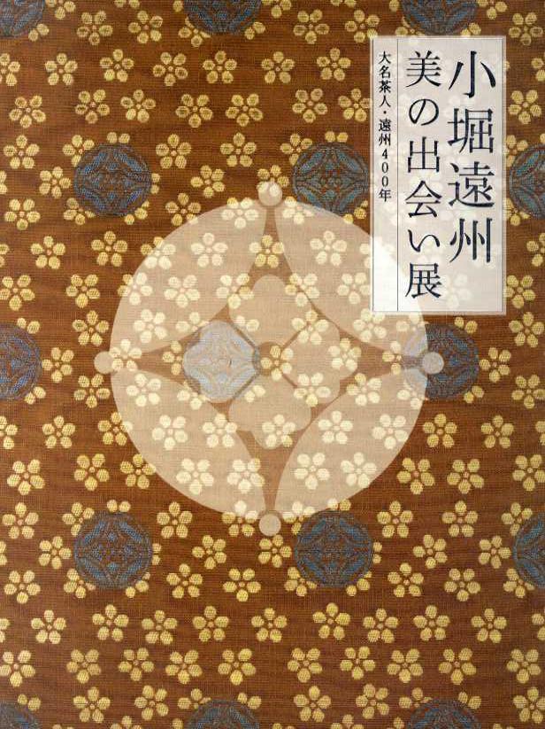 小堀遠州 美の出会い展 大名茶人・遠州400年/