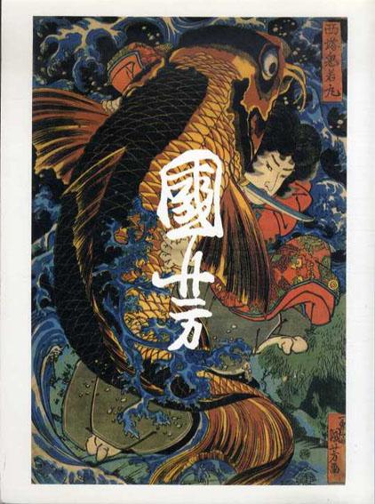 江戸文化の棹尾を飾る浮世絵師 歌川国芳展/