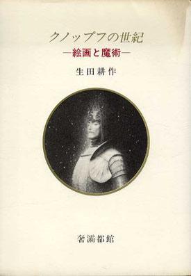 クノップフの世紀 絵画と魔術/生田耕作