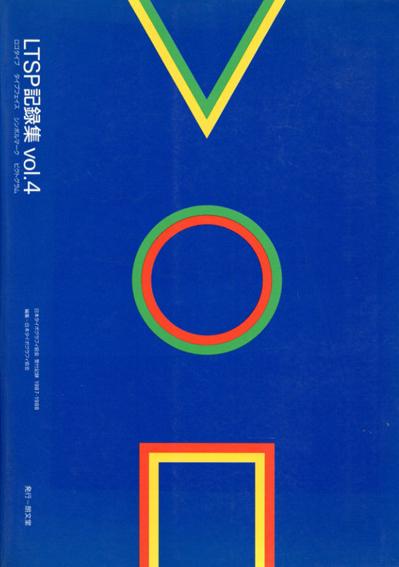 LTSP記録集 Vol.4/日本タイポグラフィ協会/出版委員会編