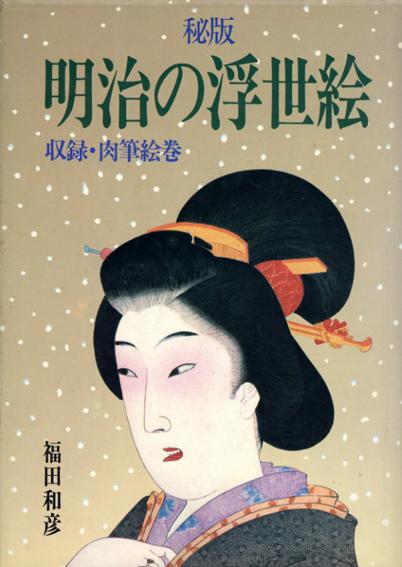 明治の浮世絵 収録・肉筆絵巻/福田和彦