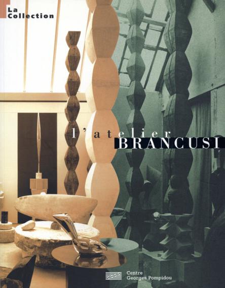 コンスタンティン・ブランクーシ Brancusi: L'Atelier la Collection/Doina Lemma/Marielle Tabart
