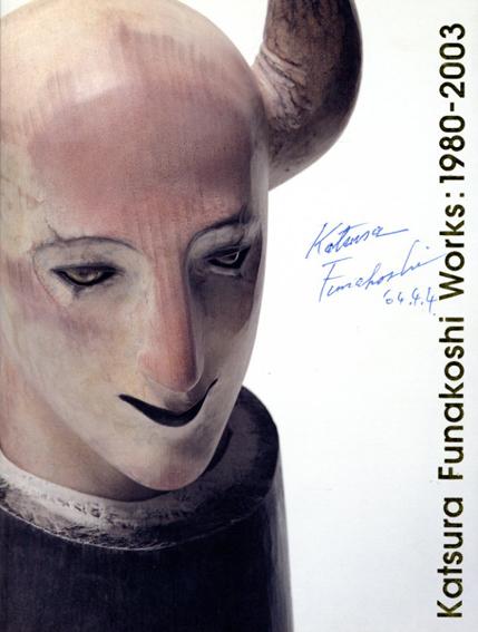 舟越桂展 Katsura Funakoshi Works: 1980-2003/