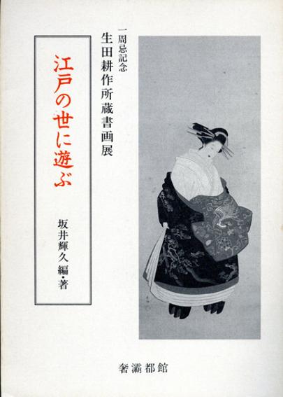 江戸の世に遊ぶ 一周忌記念 生田耕作所蔵書画展/坂井輝久編著