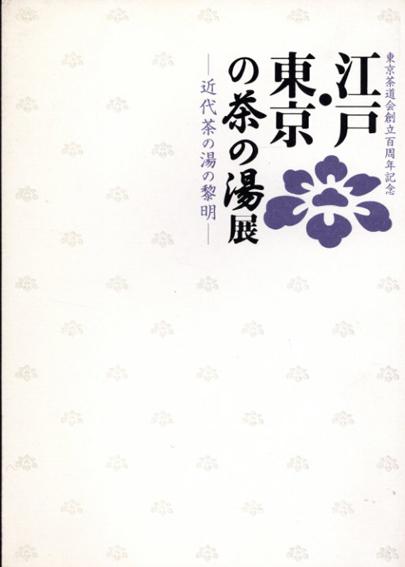 東京茶道会創立100周年記念 江戸・東京の茶の湯展 近代茶の湯の黎明/