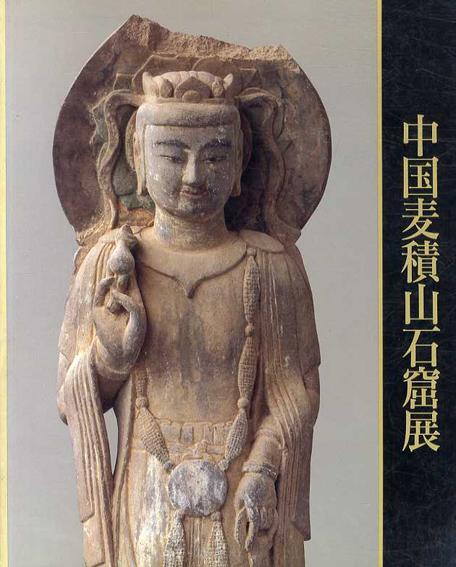 中国麦積山石窟展/張炳玉序文