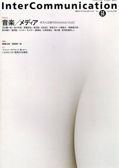 季刊インターコミュニケーション Intercommunication No.64 特集:音楽/メディア/