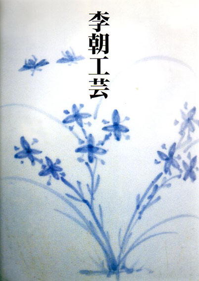 李朝工芸 出羽桜美術館コレクション/