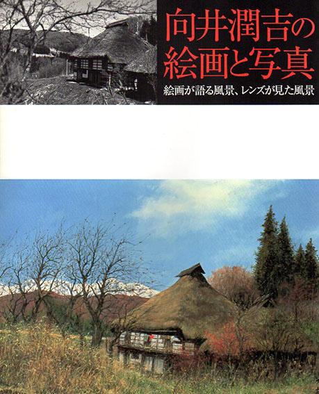 向井潤吉の絵画と写真 絵画が語る風景、レンズが見た風景/世田谷美術館