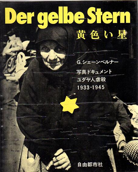 黄色い星 写真ドキュメント ユダヤ人虐殺1933-1945/ゲルハルト・シェーンベルナー 池田芳一訳