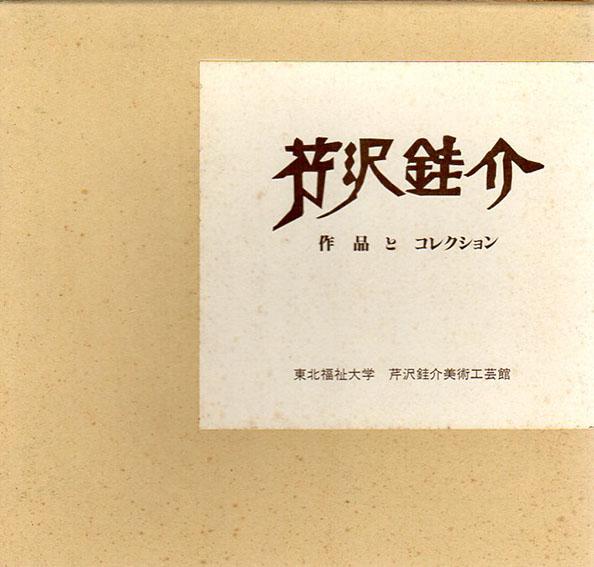 芹沢銈介 作品とコレクション/