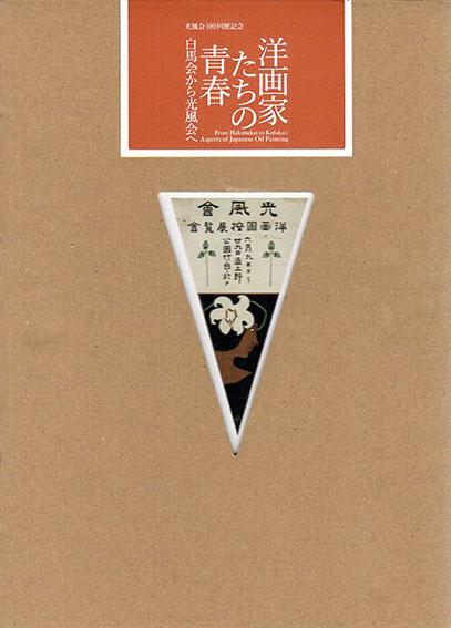 洋画家たちの青春 白馬会から光風会へ 光風会100回展記念/東京ステーションギャラリー