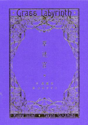 草迷宮/山本タカト画 泉鏡花