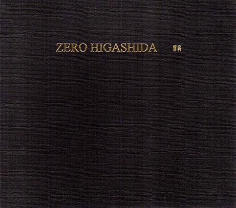 ゼロ・ヒガシダ 翼龍 Recent Sculpture/Zero Higashida