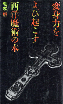 変身力をよび起こす 西洋魔術の本/朝松健