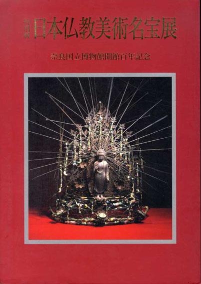 特別展 日本仏教美術名宝展 奈良国立博物開館百年記念/