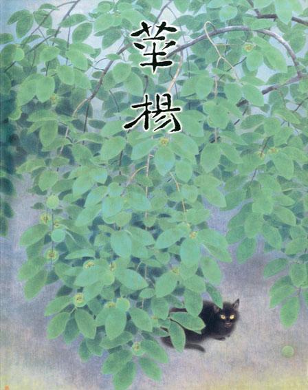 山口華楊回顧展 生誕100年記念/山口華楊