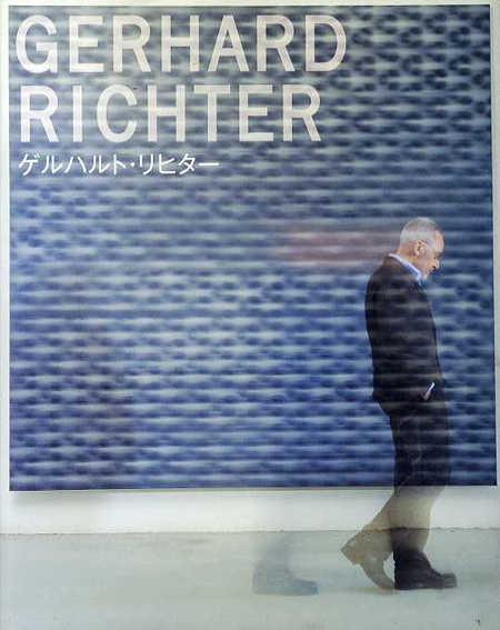 ゲルハルト・リヒター Gerhard Richter/金沢21世紀美術館/川村記念美術館監修