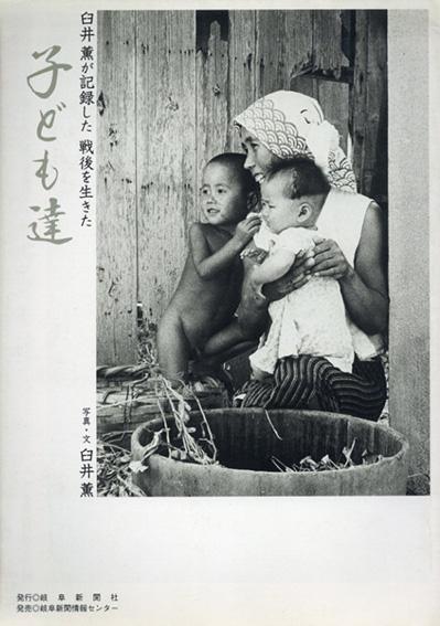 臼井薫が記録した 戦後を生きた子ども達/臼井薫