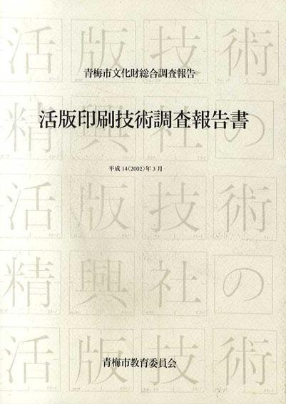 青梅市文化財総合調査報告 活版印刷技術調査報告書/森啓(活版印刷技術調査団)