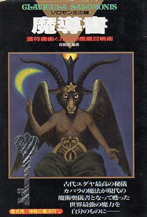 魔導書 ソロモン王の鍵 護符魔術と72人の悪魔召喚術/青狼団