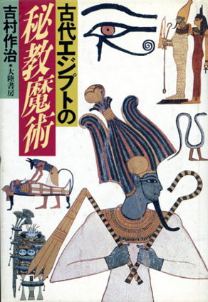 古代エジプトの秘教魔術/吉村作治