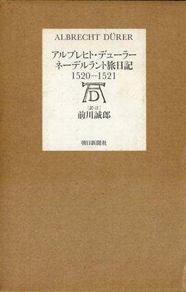 アルブレヒト・デューラー ネーデルラント旅日記1520-1521/Albrecht Durer 前川誠郎訳