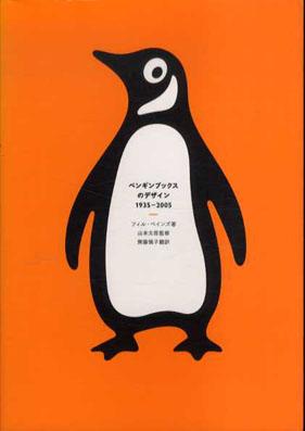 ペンギンブックスのデザイン 1935-2005/フィル・ベインズ 山本太郎監 齋藤慎子訳