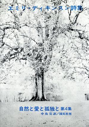 自然と愛と孤独と エミリ・ディキンスン詩集4/エミリ ディキンスン 中島完訳