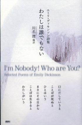 わたしは誰でもない エミリ・ディキンソン詩集/エミリ・ディキンソン 川名澄編訳