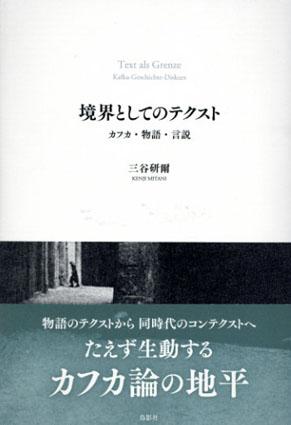 境界としてのテクスト/三谷研爾